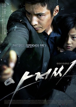 image of drama The Man From Nowhere (2010) [KDRAMA]